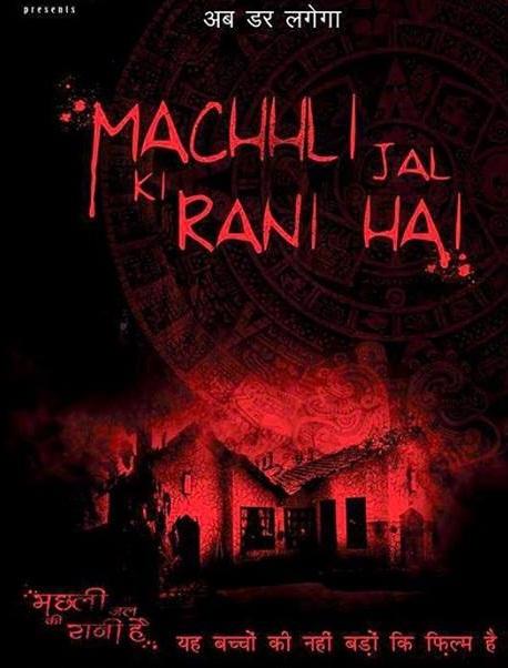 machali-jal-ki-rani-hai-movie-first-look-poster-download