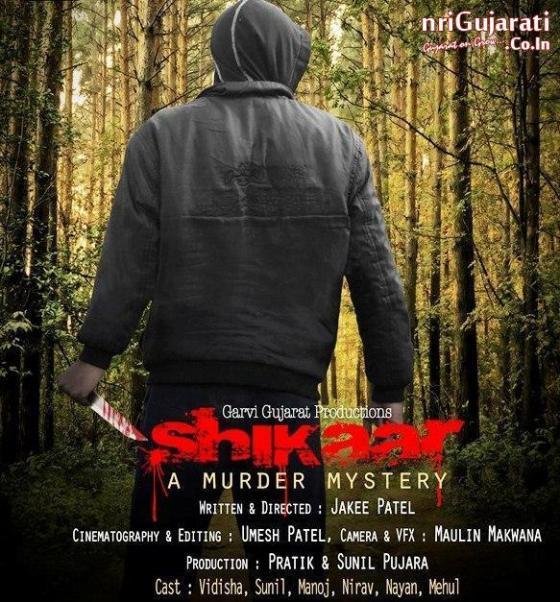 Shikaar_Gujarati_Suspense_Thriller_Movie_2012_Nri_Gujarati_India_Gujarat_News_Photos_1784