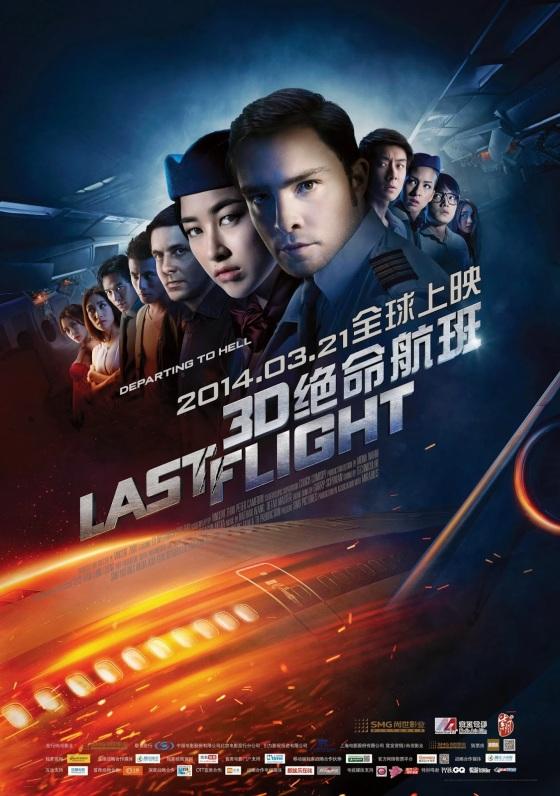 Last-Flight-2014