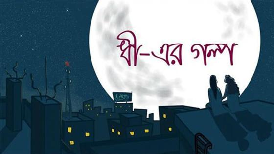 BangladeshLedbianCOmic