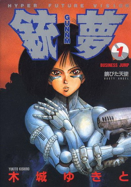 Battle_Angel_Alita_vol01