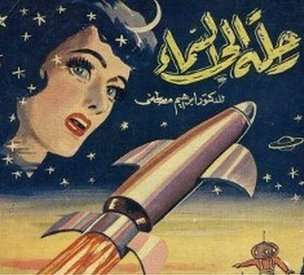 "Vintage book cover of  Arabic sci-fi novel, ""Trip to the Heavens,"" Cairo, 1953"