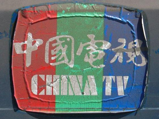 China_TV_1980s-1997_logo_on_Toyota_Dyna