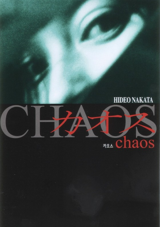 Hideo Nakata Chaos