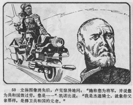 obi-wan-on-a-bikeChinese Bootlegcomic