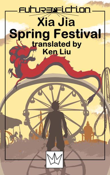 ENG-13-Spring-Festival_XiaJia