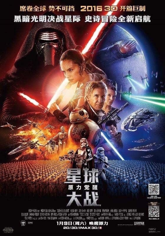 star-wars-the-force-awakens-china-poster-1jpg