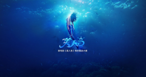 The-Mermaid-Poster-620x326