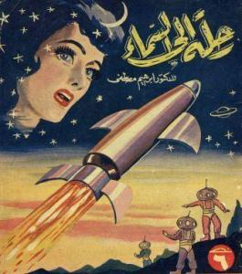 Cover of an Arab pulp sci fi book