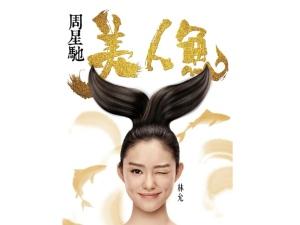 Yu-Lin-Mermaid