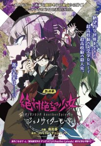 Cover for Zettai Zetsubō Shōjo: Danganronpa Another Episode - Genocider Mode: The Manga