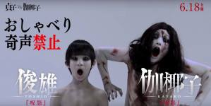 Sadako-vs.-Kayako-theatre-ettiquette-1