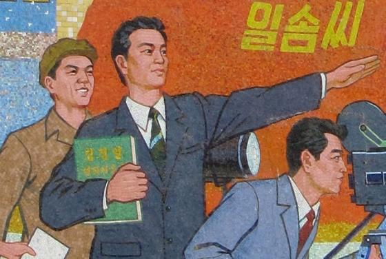 DETAIL OF A MURAL AT THE PYONGYANG ART STUDIOS. JOHN PAVELKA VIA WIKIMEDIA