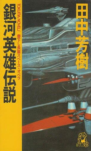 Legend of the Galactic Heroes by Yoshiki Tanaka.